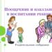 Родительское собрание: наказание и поощрение детей
