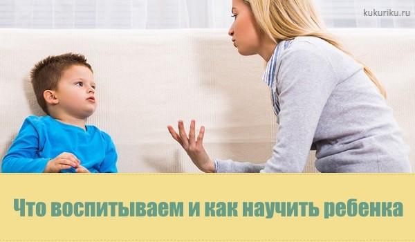 Каким и как воспитывать ребенка