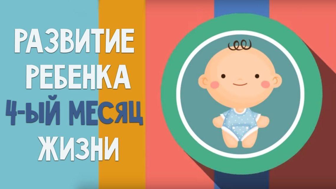 Как воспитывать ребенка в 4 месяца