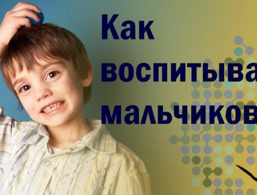 Как правильно воспитывать ребенка мальчика